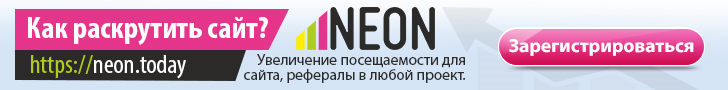 Neon.today - продвижение и заработок