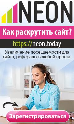 Заработок и бесплатная реклама ваших сайтов!